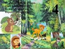 Познайомтесь – це чотири, З нею в дружбі усі звірі, Бо чотири лапки мають, Вп...