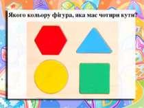 Якого кольору фігура, яка має чотири кути?