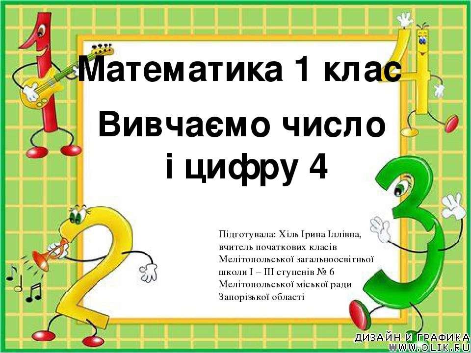 Математика 1 клас Вивчаємо число і цифру 4 Підготувала: Хіль Ірина Іллівна, в...
