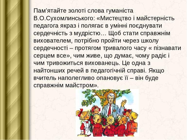 Пам'ятайте золоті слова гуманіста В.О.Сухомлинського: «Мистецтво і майстерніс...