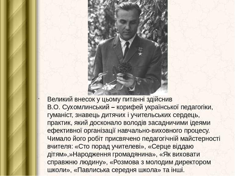 Великий внесок у цьому питанні здійснив В.О. Сухомлинський – корифей українсь...