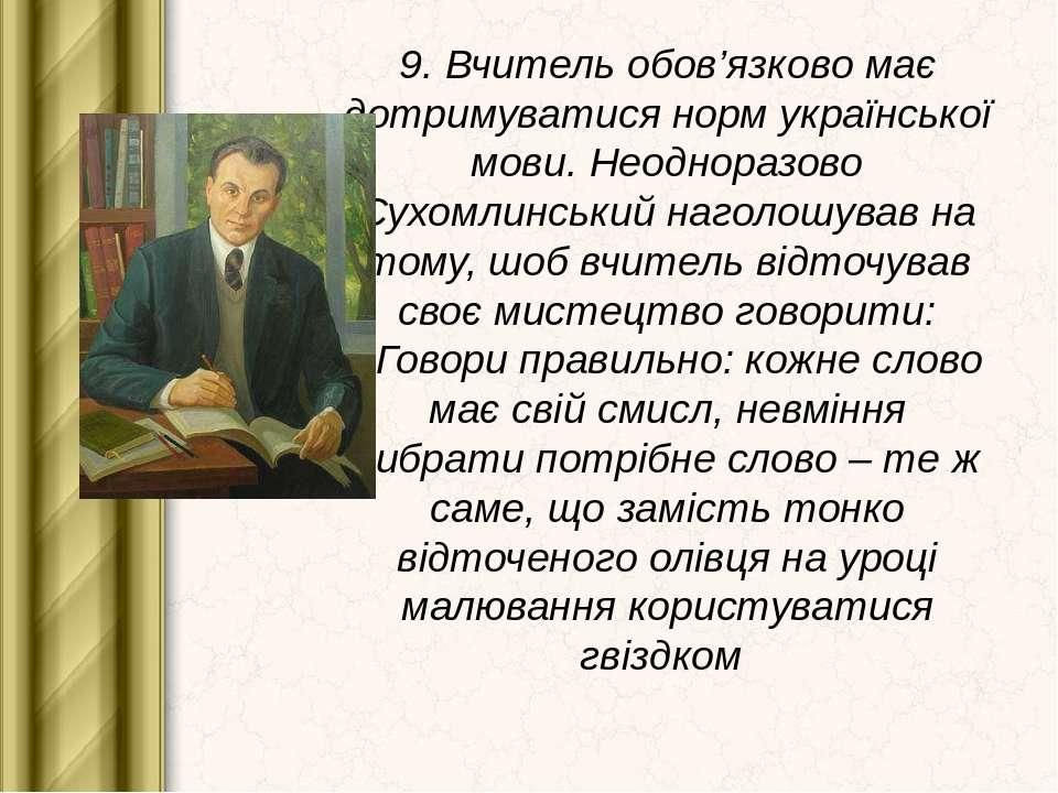9. Вчитель обов'язково має дотримуватися норм української мови. Неодноразово ...