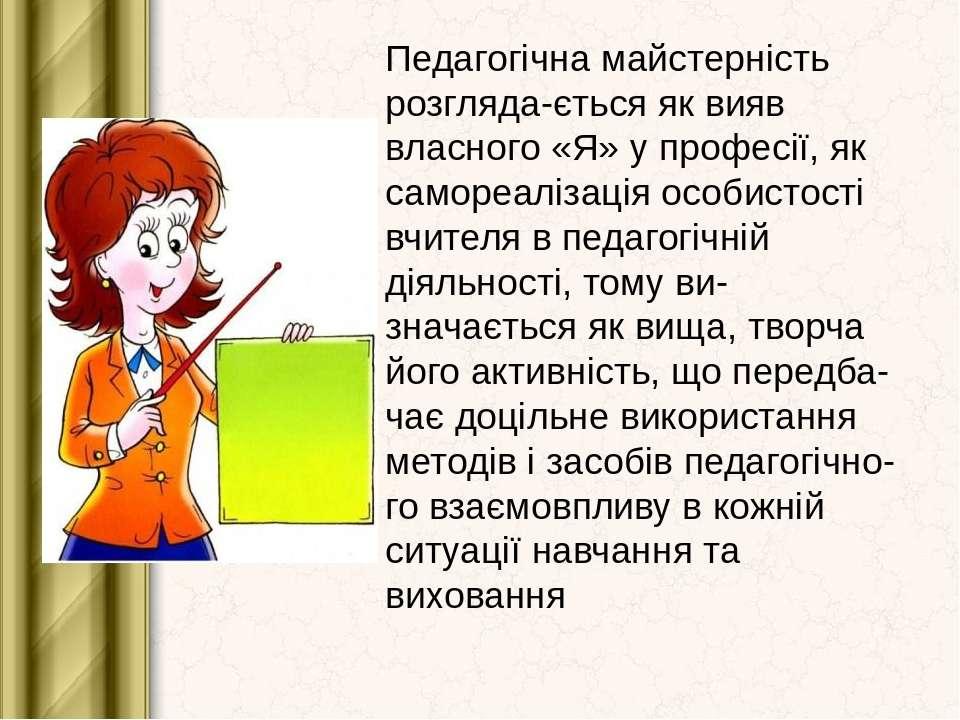 Педагогічна майстерність розгляда ється як вияв власного «Я» у професії, як с...