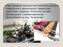 Крім названих волокон виготовляють волокна спеціального призначення: термості...