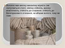 Волокно має високу механічну міцність (не поступається сталі), хімічну стійкі...