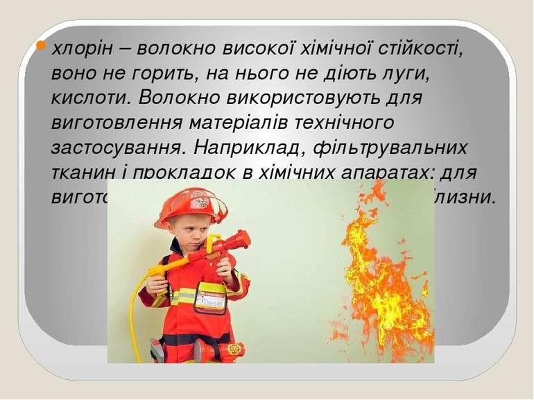 хлорін– волокно високої хімічної стійкості, воно не горить, на нього не діют...