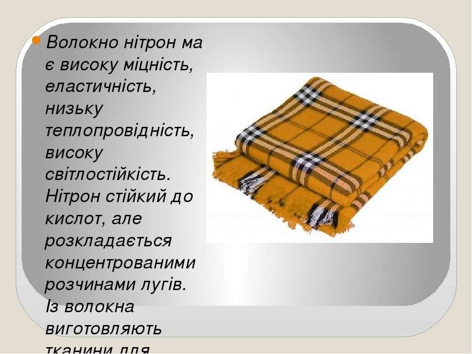 Волокнонітронмає високу міцність, еластичність, низьку теплопровідність, ви...