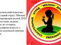 """Добровольческий поисково-спасательный отряд """"Милена"""" был сформирован весной 2..."""