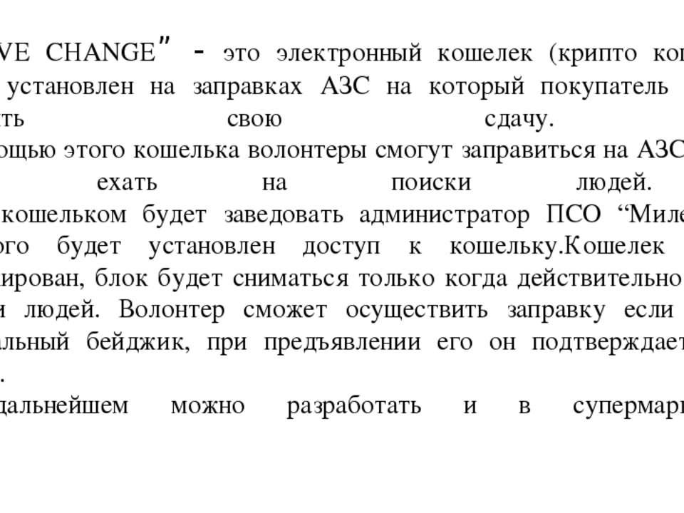 """""""LEAVE CHANGE"""" - это электронный кошелек (крипто кошелек) будет установлен на..."""