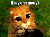 Тетяна Петрівна, поставте 11, будь ласка!