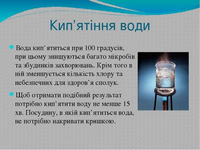 Кип'ятіння води Вода кип'ятиться при 100 градусів, при цьому знищуються багат...