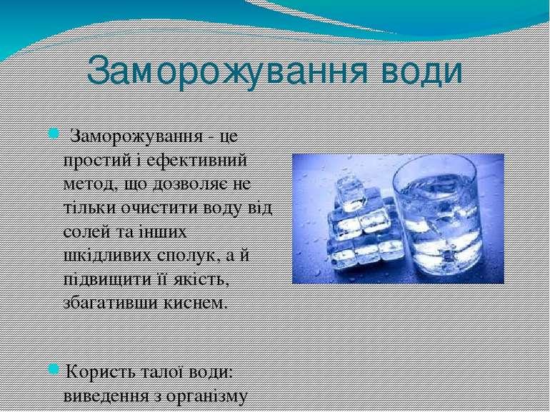 Заморожування води Заморожування - це простий і ефективний метод, що дозволяє...