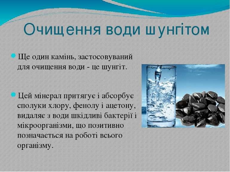 Очищення води шунгітом Ще один камінь, застосовуваний для очищення води - це ...