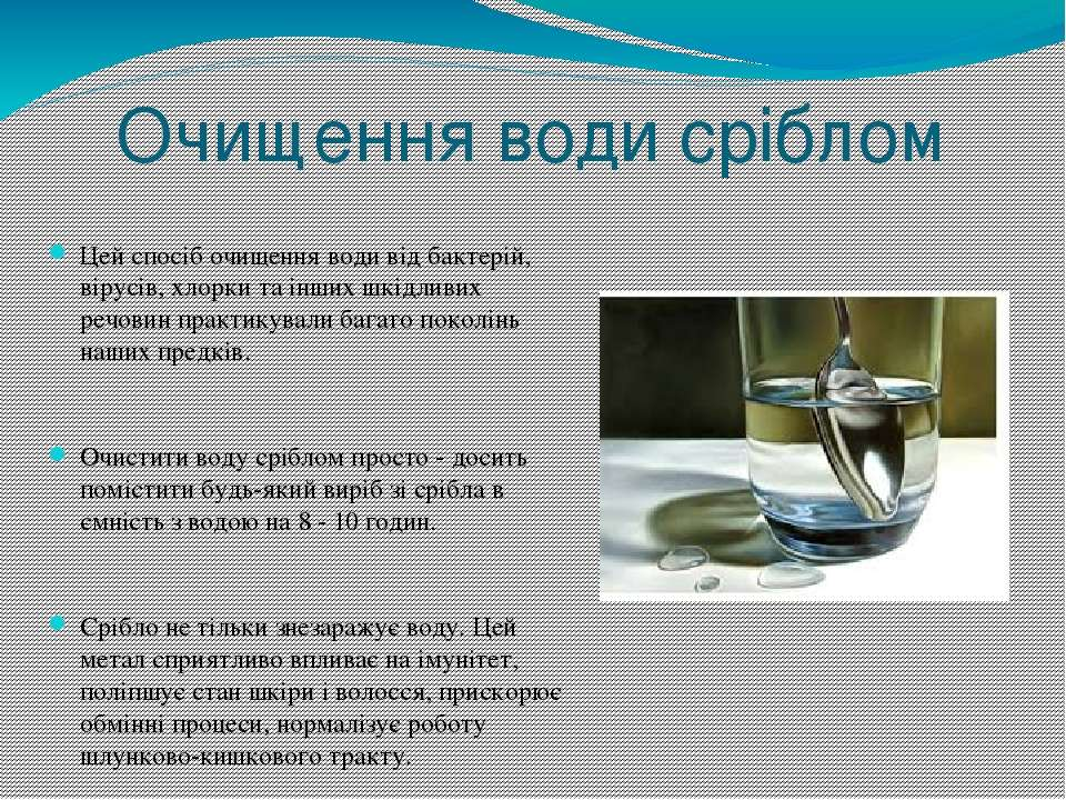 Очищення води сріблом Цей спосіб очищення води від бактерій, вірусів, хлорки ...