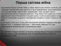 Перша світова війна Від початку Першої світової війни у лавах Українських січ...