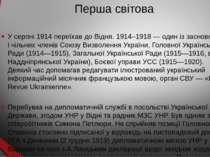Перша світова У серпні 1914 переїхав до Відня. 1914–1918 — один із засновникі...