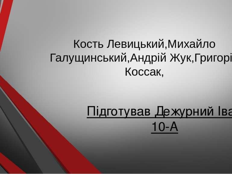 Кость Левицький,Михайло Галущинський,Андрій Жук,Григорій Коссак, Підготував Д...