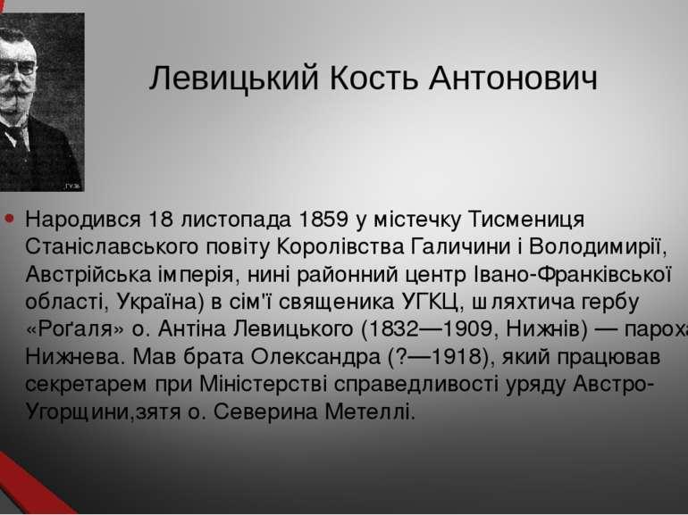 Левицький Кость Антонович Народився 18 листопада 1859 у містечку Тисмениця Ст...