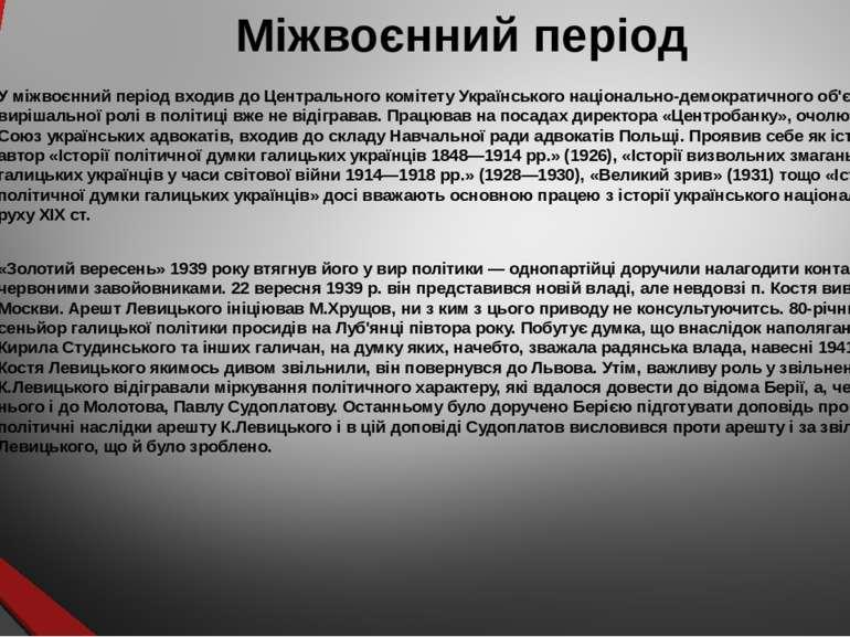 Міжвоєнний період У міжвоєнний період входив до Центрального комітету Українс...