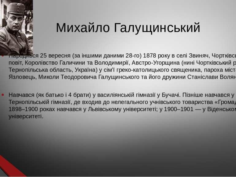 Михайло Галущинський Народився 25 вересня (за іншими даними 28-го) 1878 року ...