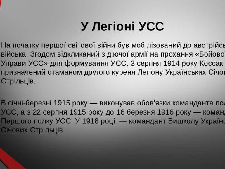 У Легіоні УСС На початку першої світової війни був мобілізований до австрійсь...