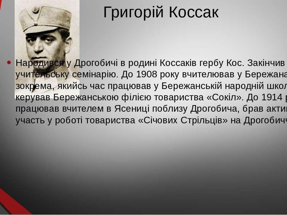 Григорій Коссак Народився у Дрогобичі в родині Коссаків гербу Кос. Закінчив у...