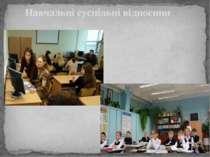 Навчальні суспільні відносини