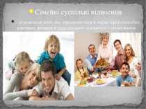 Сімейні суспільні відносини - це взаємозв'язки, які проявляються в характері ...
