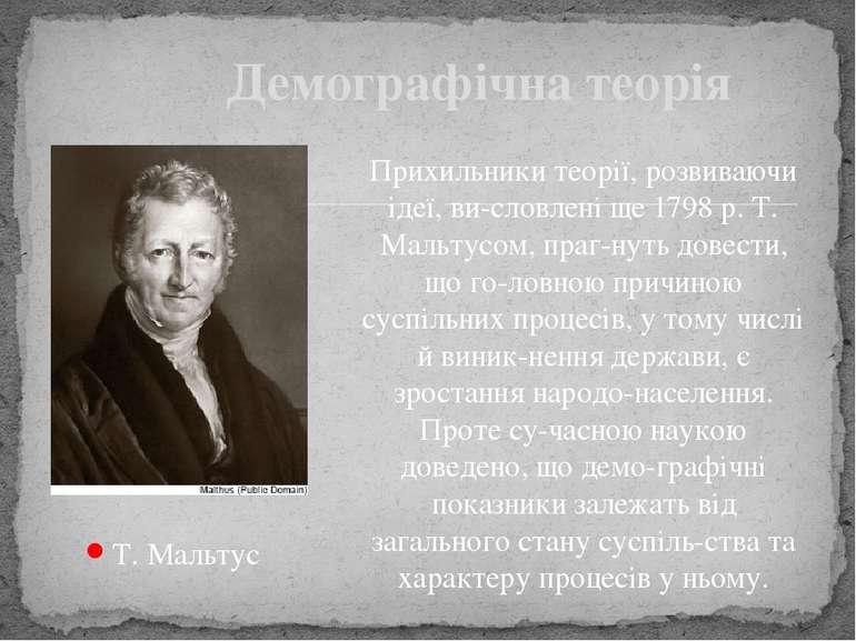 Т. Мальтус Прихильники теорії, розвиваючи ідеї, ви словлені ще 1798 р. Т. Мал...