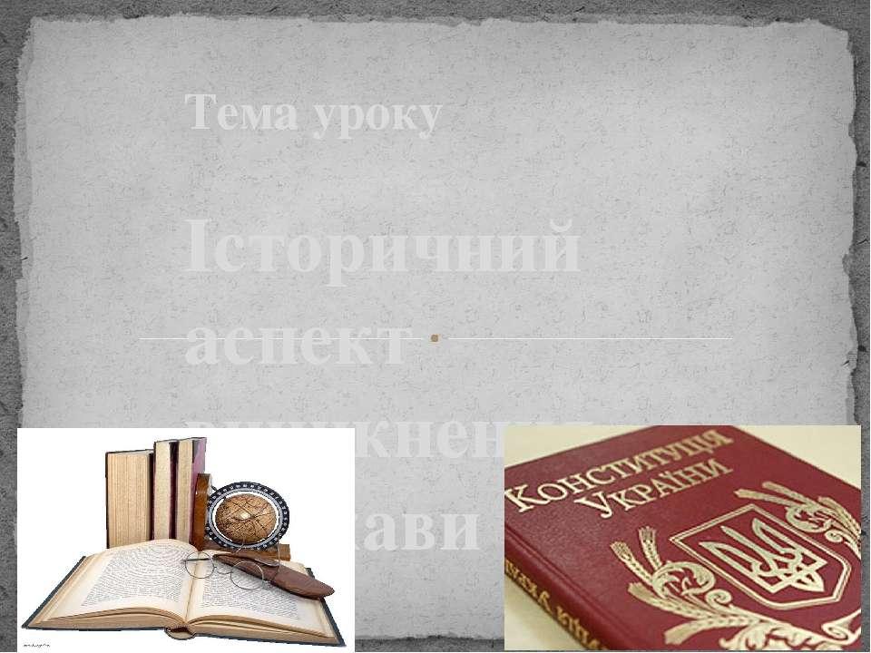 Історичний аспект виникнення держави Тема уроку