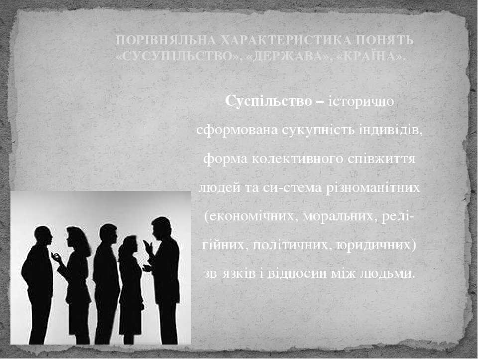 ПОРІВНЯЛЬНА ХАРАКТЕРИСТИКА ПОНЯТЬ «СУСУПІЛЬСТВО», «ДЕРЖАВА», «КРАЇНА». Суспіл...