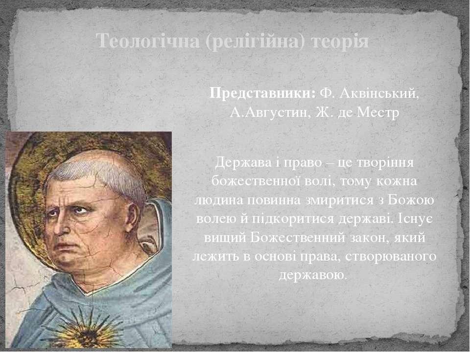 Теологічна (релігійна) теорія Представники: Ф. Аквінський, А.Августин, Ж. де ...