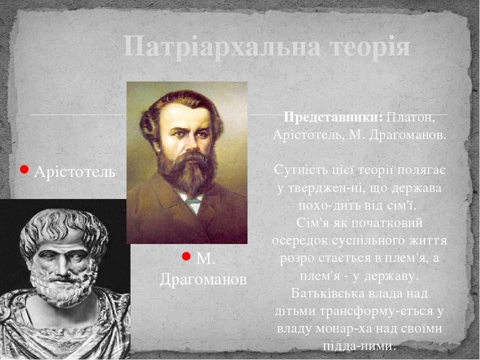Арістотель Патріархальна теорія М. Драгоманов Представники: Платон, Арістотел...