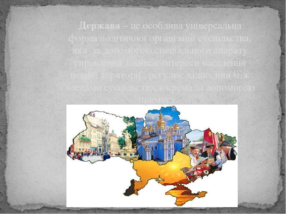 Держава – це особлива універсальна форма політичної організації суспільства, ...