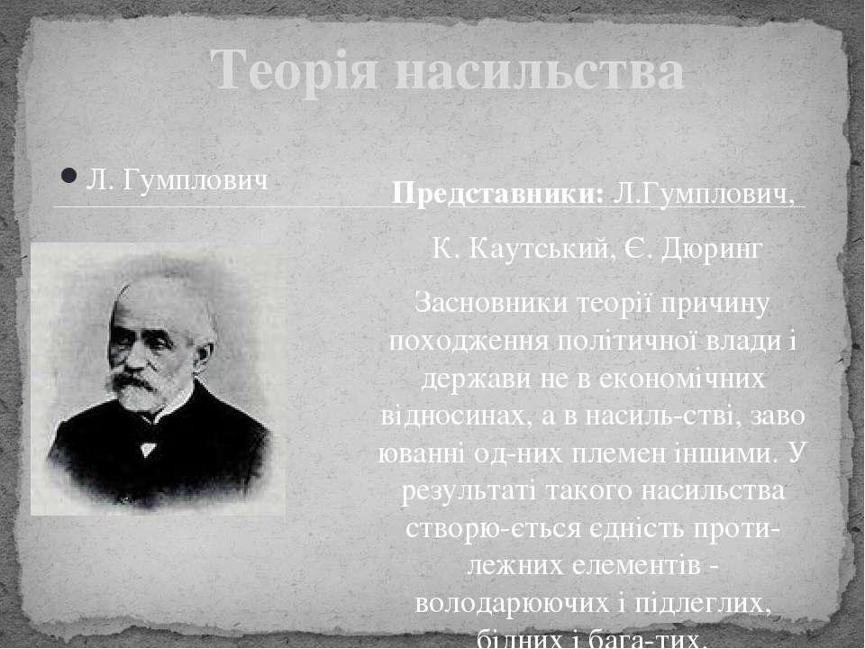 Л. Гумплович Представники: Л.Гумплович, К. Каутський, Є. Дюринг Засновники те...