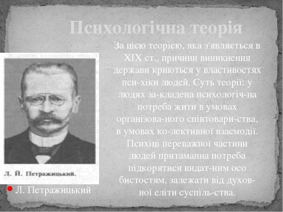 Л. Петражицький За цією теорією, яка з'являється в ХІХ ст., причини виникненн...