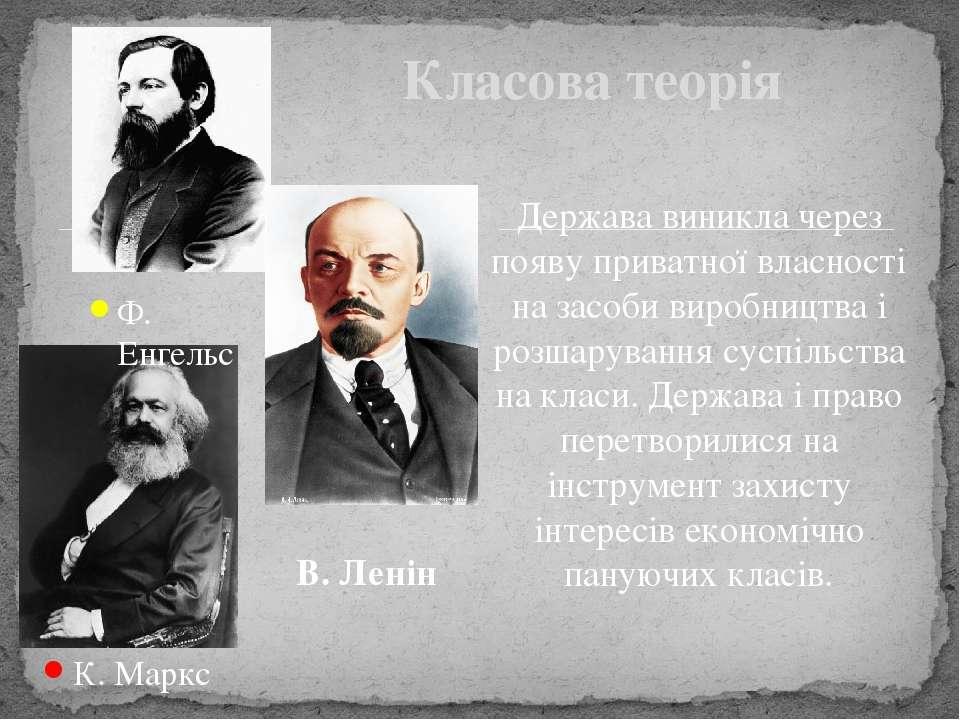 К. Маркс Класова теорія Ф. Енгельс Держава виникла через появу приватної влас...