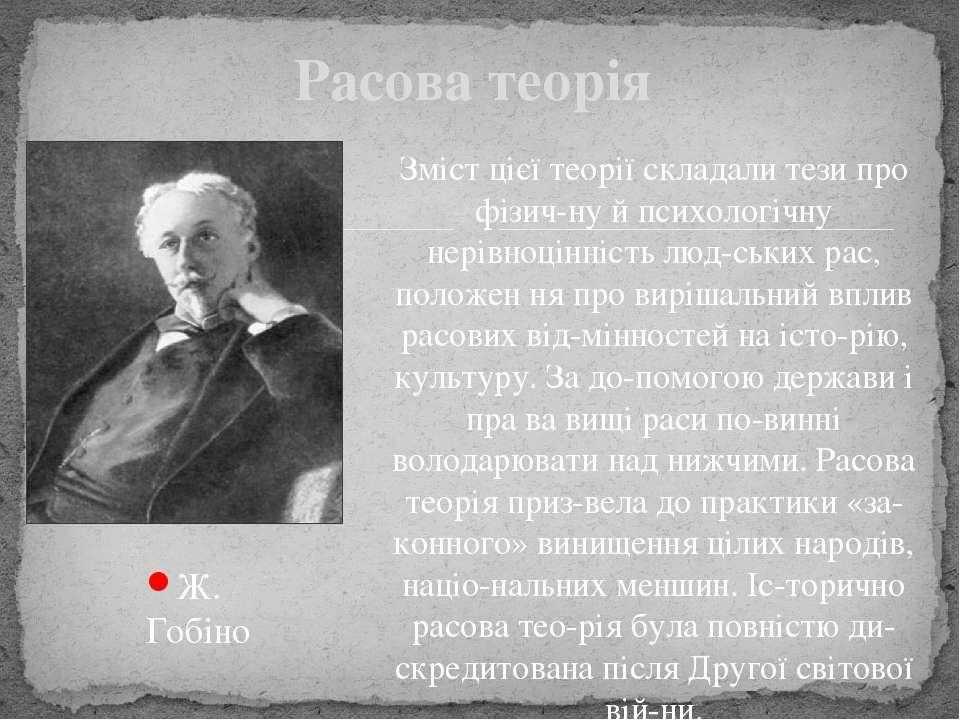 Ж. Гобіно Зміст цієї теорії складали тези про фізич ну й психологічну нерівно...