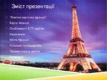 """Зміст презентації """"Візитна карточка франції"""". Карта Франції. Особливості ЕГП ..."""
