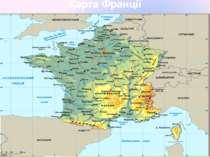 Карта Франції