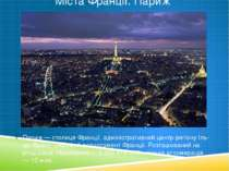 Міста Франції. Париж Париж — столиця Франції, адміністративний центр регіону ...