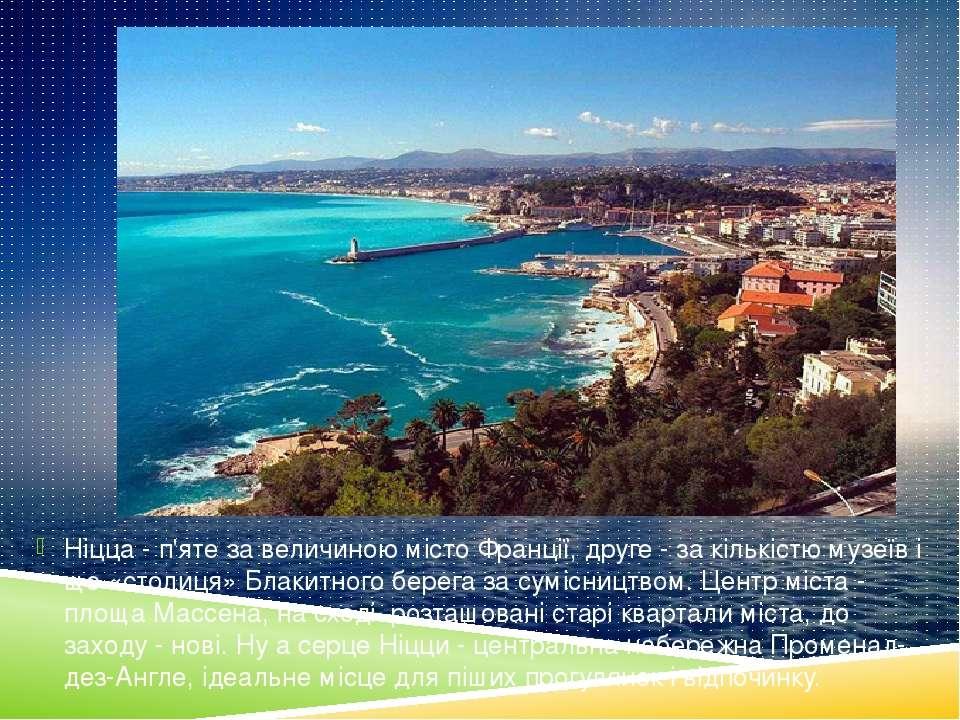 Ніцца - п'яте за величиною місто Франції, друге - за кількістю музеїв і ще «с...