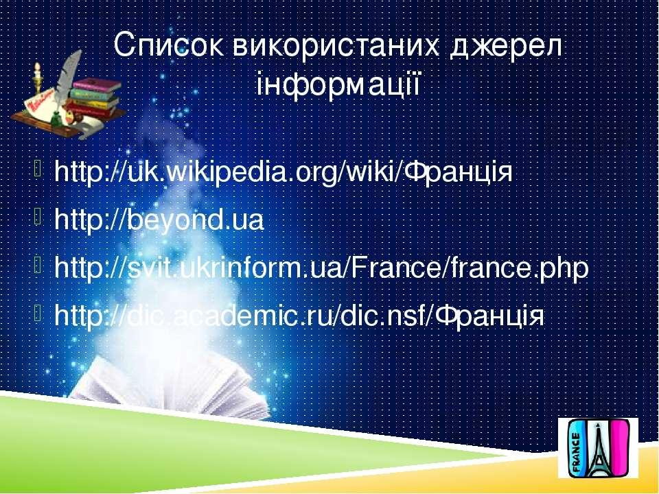 Список використаних джерел інформації http://uk.wikipedia.org/wiki/Франція ht...
