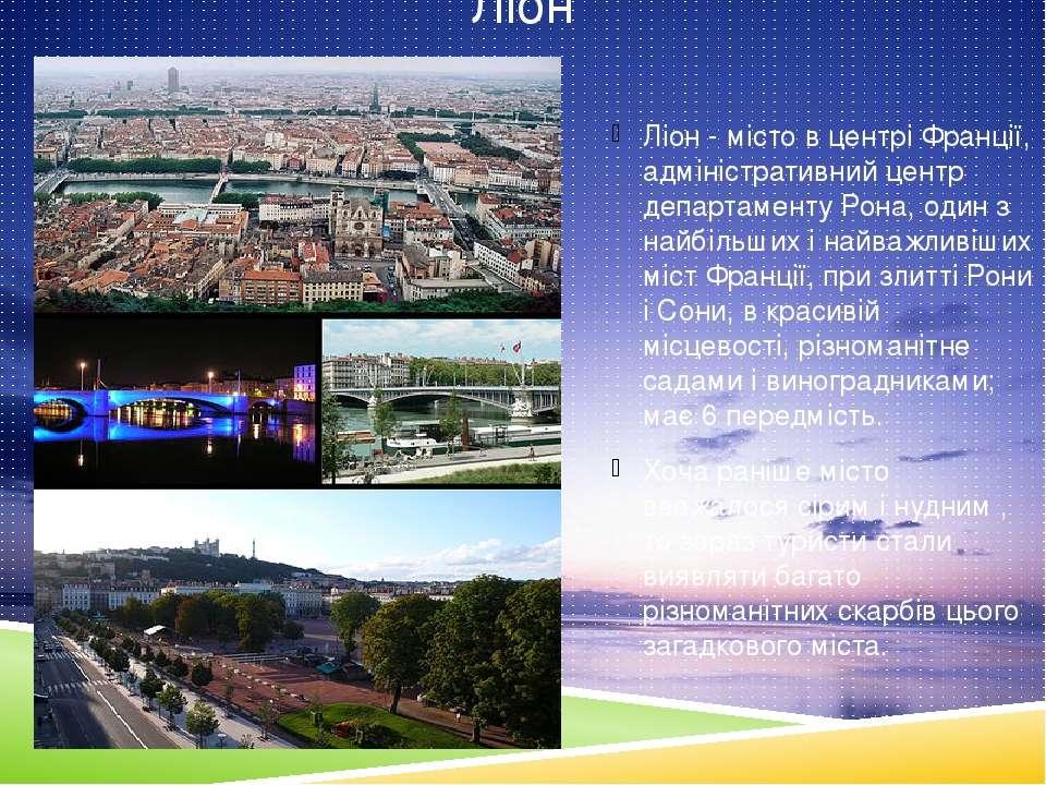 Ліон Ліон - місто в центрі Франції, адміністративний центр департаменту Рона,...