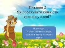 Відповідь: Ні, одна літера не залишається й не переноситься Питання 2 Чи можн...