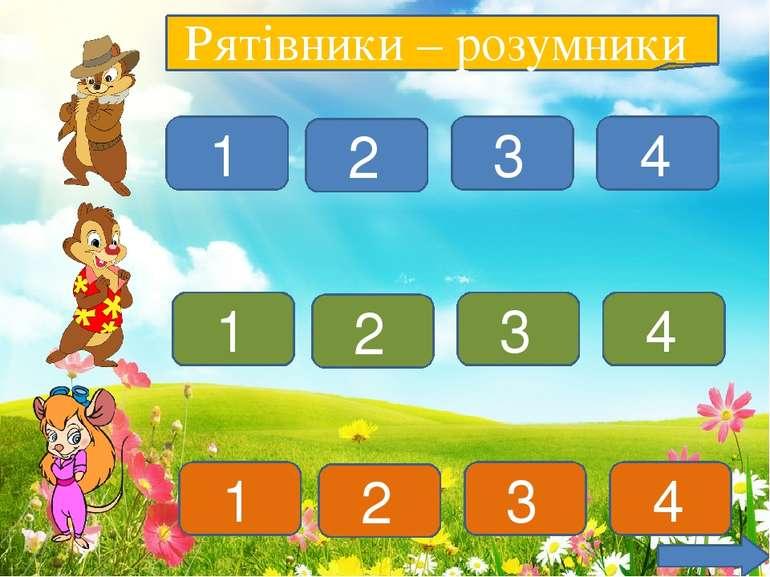 Відповідь: Так, наприклад у словах байдуже, весняний Питання 4 Чи існують сло...