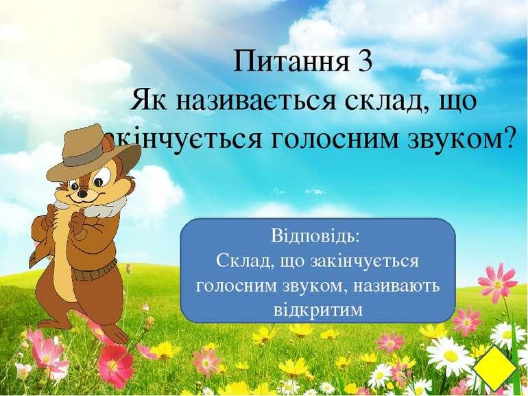 Відповідь: Буквосполучення ЙО, ЬО не можна розривати при переносі Питання 3 Я...