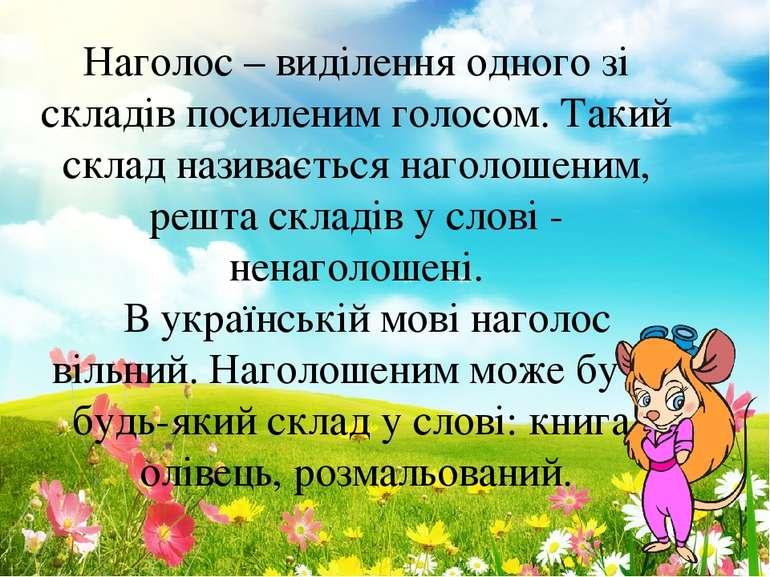 Відповідь: Наголос в українські мові вільний та рухомий Питання 2 Як можна ох...