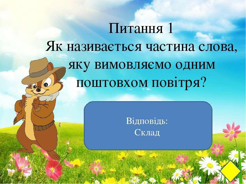 Відповідь: З рядка в рядок слова переносяться за складами Питання 1 Як перено...