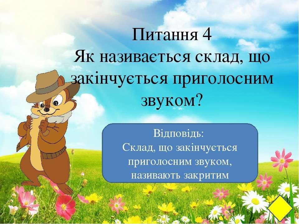 Відповідь: Слова з подвоєними літерами переносяться по-різному: жит-тя, жи-тт...